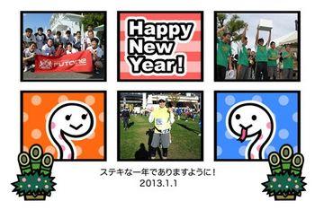 2013年賀状.JPG
